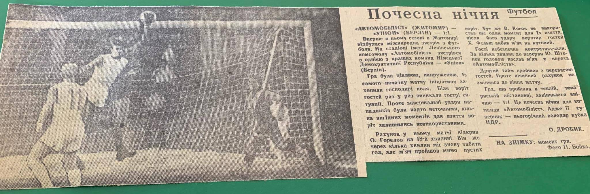 Der Spielbericht in ukrainischer Sprache von Unions Auftritt in Zhitomir am 23.7.1968, Foto: ZVG